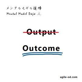 Outcome vs Output, agile-od.com, Lifecycle
