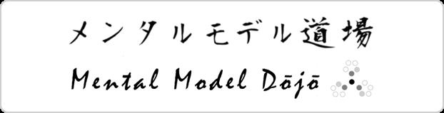 Mental Model Dojo