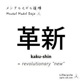 革新 kaku-shin