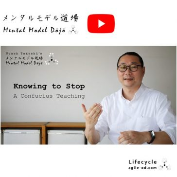 Mental Model Dōjō TV - Knowing to Stop - a Confucius Teaching