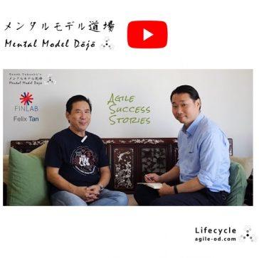 Agile Success Stories - UOB Finlab Felix Tan