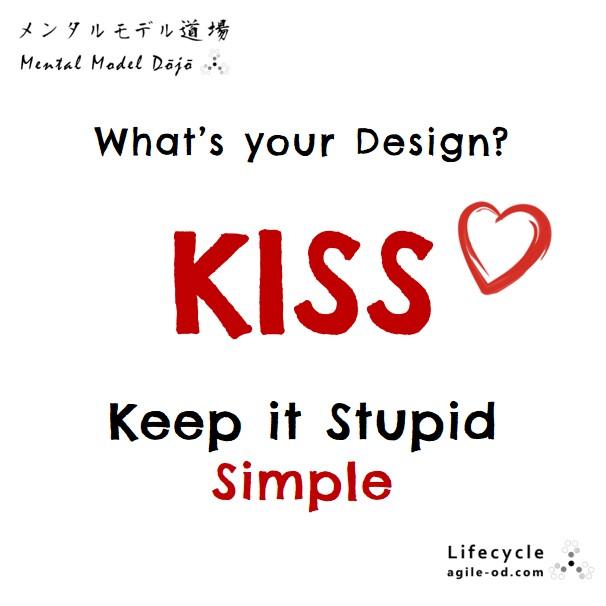 KISS - Keep it Stupid Simple