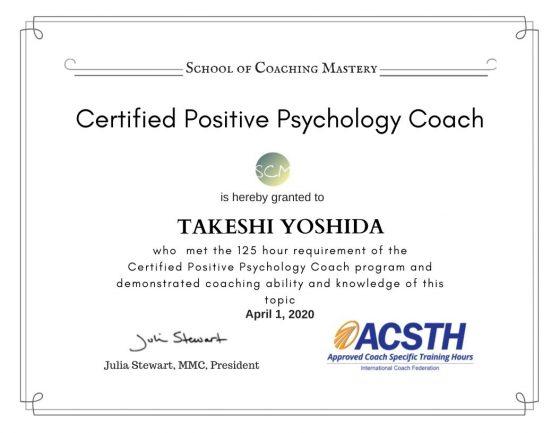Certified Positive Psychology Coach Takeshi Yoshida